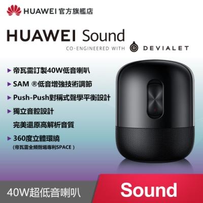【官旗】華為 HUAWEI Sound 超低音喇叭 帝瓦雷無線藍牙重低音喇叭