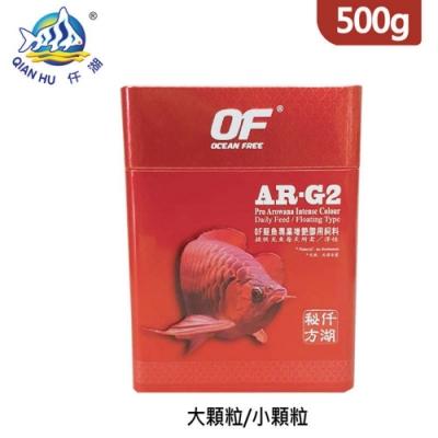 新加坡OF仟湖AR-G2 傲深龍魚增豔御用飼料500g小顆粒/大顆粒(龍魚飼料)