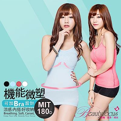 BeautyFocus 細肩款可加BAR涼感內搭塑衣(2件組)