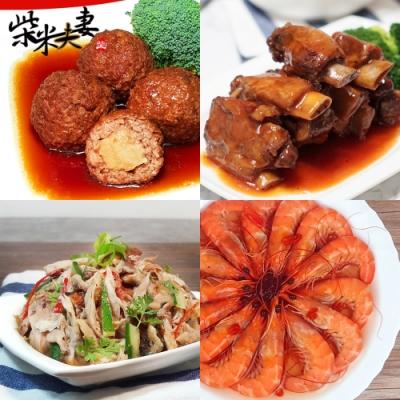 柴米夫妻‧開運大四喜(無錫+燒雞+醉蝦+獅子頭) (年菜預購)