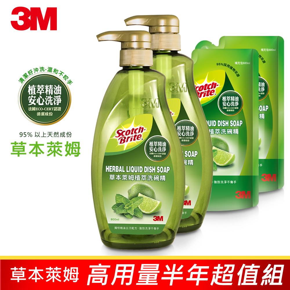 3M 植萃冷壓草本萊姆精油洗碗精高用量半年超值組 (2瓶+2補)