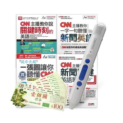 聽懂CNN關鍵新聞英語(全4書)+ 智慧點讀筆16G( Type-C充電版)+7-11禮券500元
