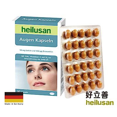 德國 好立善 EUREYE葉黃素複方軟膠囊 (30粒)