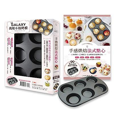 日日の幸福配方手感烘焙法式點心:6格烤模x12種配方,在家輕鬆重現經典美味