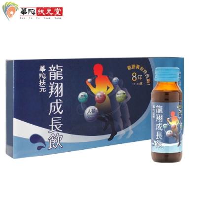 華陀扶元堂 龍翔成長飲1盒(6瓶/盒)