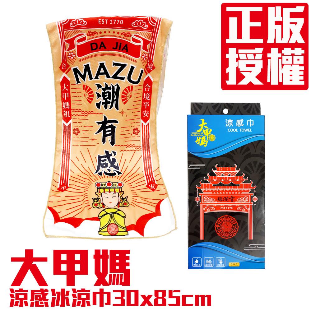 金德恩 台灣製造 大甲媽加持款涼感冰涼巾30x85cm+運動噴霧水瓶600ml