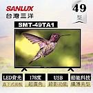 SANLUX 台灣三洋 49型LED背光液晶顯示器-不含視訊盒 SMT-49TA1