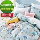 La Lune MIT 精梳棉200織紗雙人床包枕套3件組-多款任選