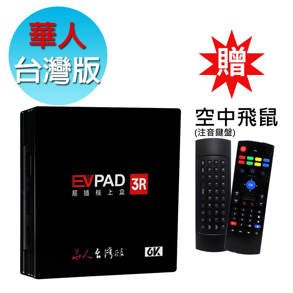 EVPAD 3R 易播4K藍牙智慧電視盒 華人臺灣版 @ Y!購物