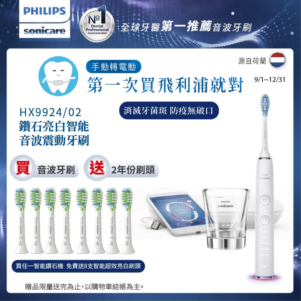 【Philips 飛利浦】鑽石靚白智能音波震動牙刷/電動牙刷HX9924/02(晶鑽白)