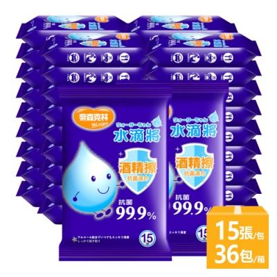 奈森克林 水滴將酒精擦抗菌濕巾15抽x36包/箱
