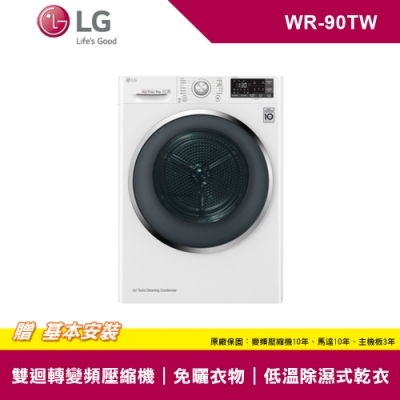 LG樂金 9公斤 低溫除溼 變頻雙迴轉 免曬衣乾衣機 WR-90TW 冰磁白