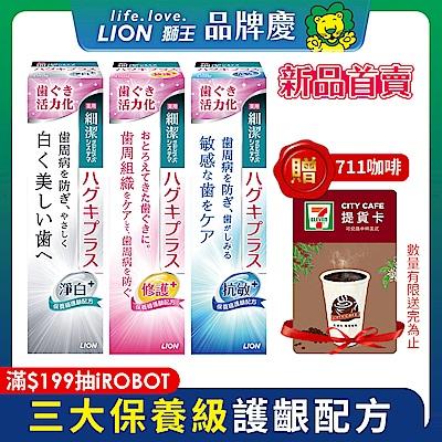 日本獅王 細潔適齦佳牙膏3入組+咖啡卷