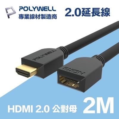 POLYWELL HDMI 延長線 2.0版 2M 公對母 4K60Hz UHD HDR ARC