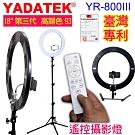 YADATEK 18吋第三代遙控可調色溫亮度環形燈YR-800III