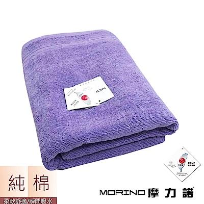 MORINO摩力諾 純棉飯店級素色緞條浴巾/海灘巾-靚紫