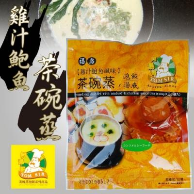 【阿湯哥】雞汁鮑魚茶碗蒸(18.6gx3袋)x3包