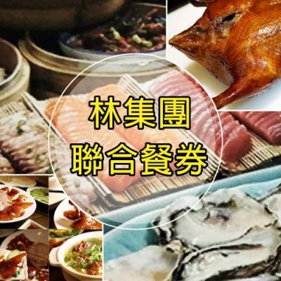 台中林酒店/高雄林皇宮/台北豐FOOD 平日午晚餐吃到飽餐券(4張)*