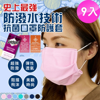 (9入) 3M防潑水技術 網眼透氣口罩套 日本大和抗菌 台灣製 MIT 保護套