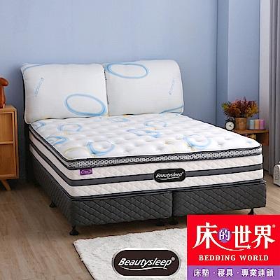 床的世界 Beauty Sleep睡美人名床-BL1 三線涼感設計 雙人加大獨立筒上墊