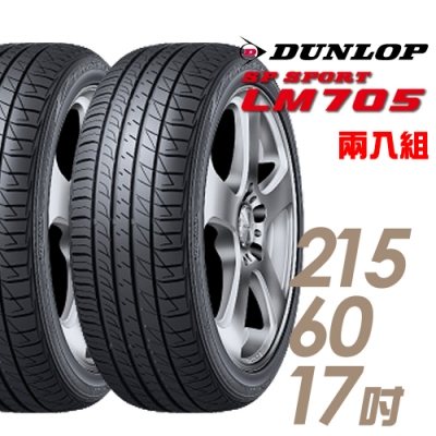 【登祿普】SP SPORT LM705 耐磨舒適輪胎_二入組_215/60/17(LM705)