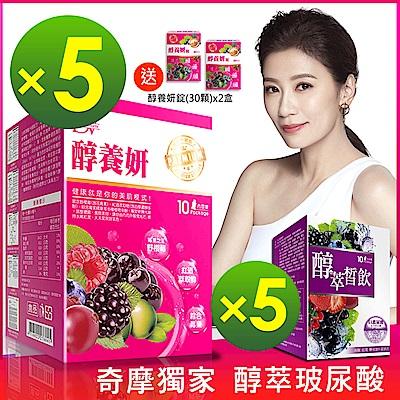 DV笛絲薇夢-醇養妍(野櫻莓+維生素E)x5盒+醇萃皙飲(玻尿酸)x5盒