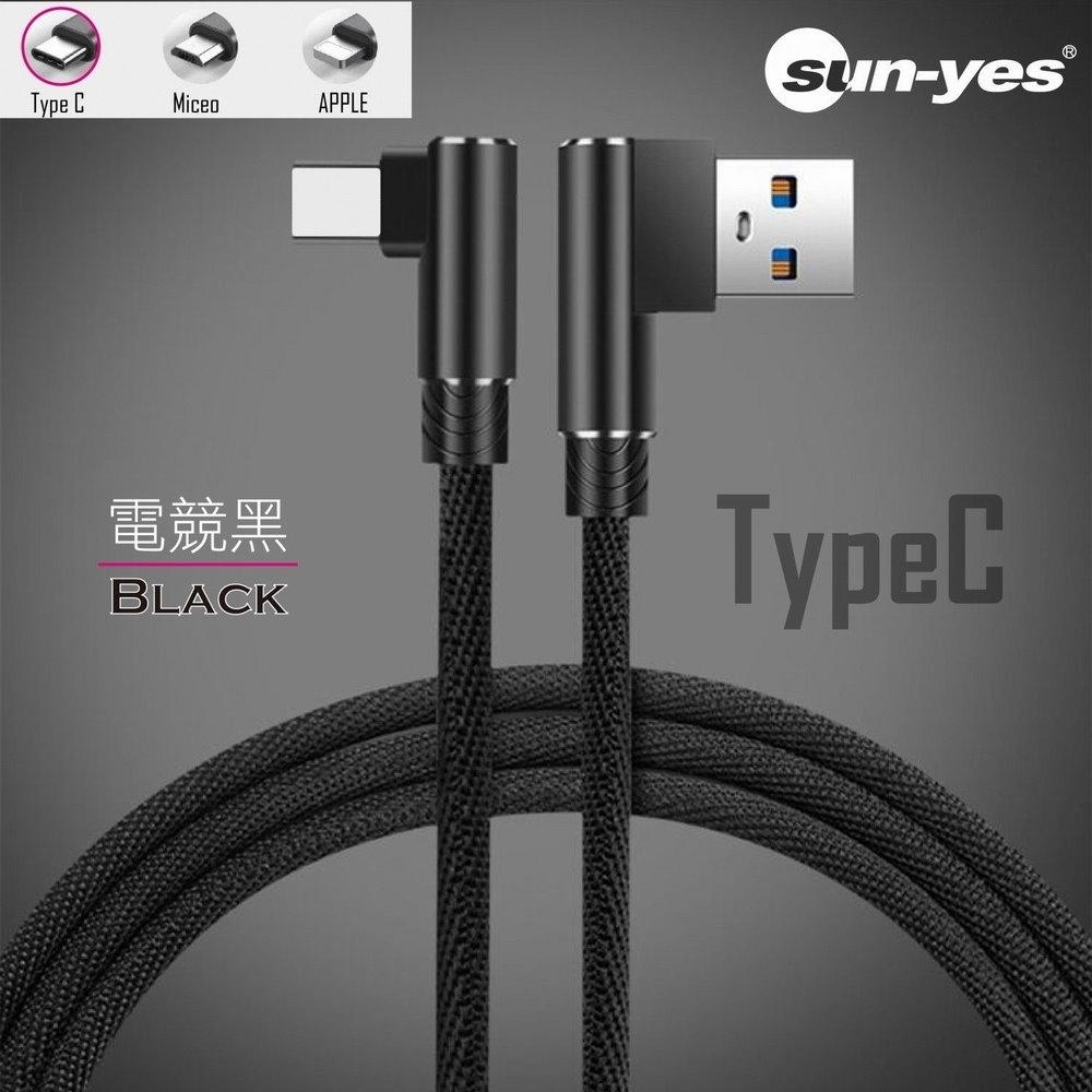 SUN-YES TYPE-C 彎頭電競充電線 298-5(兩入裝)