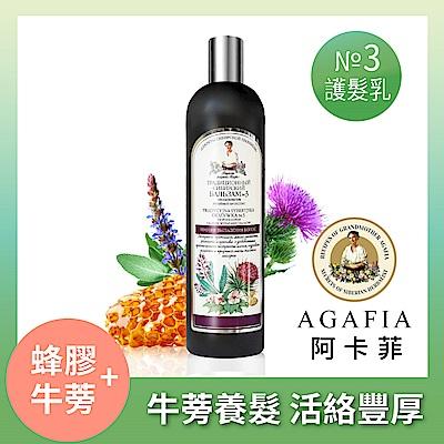 Agafia阿卡菲 蜂膠牛蒡養髮護髮乳(550ml)