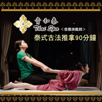 台北 青和泰養生會館信義館-泰式古法推拿平假日90分鐘