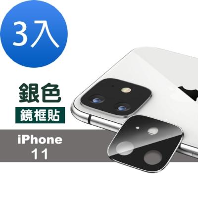 [超值3入組] iPhone 11 銀色 電鍍 金屬保護貼 鏡頭框 保護貼 保護貼 9H鋼化玻璃膜 (iPhone11鏡頭框 iPhone11鏡頭保護框 iPhone11保護貼 )