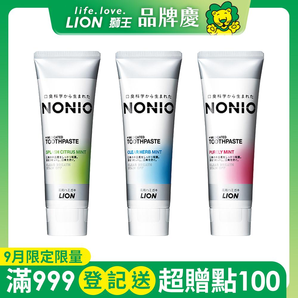日本獅王LION NONIO終結口氣牙膏130g 3入組