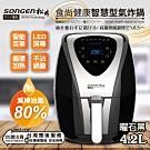 SONGENまつい松井 食尚健康智慧型氣炸鍋SG-350AF(B)(不銹鋼亮光飾面)