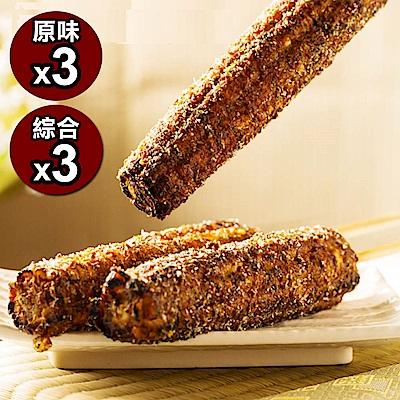 炳叔烤玉米 原味3+綜合3(中支)(200g/支)(6支)