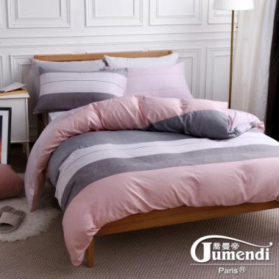 喬曼帝Jumendi-專利吸濕排汗天絲加大被套床包組-淡粉佳人