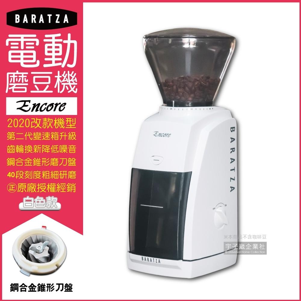 【BARATZA】圓錐式刀盤電動磨豆機Encore(2020改款機型原廠公司貨 主機保固一年)