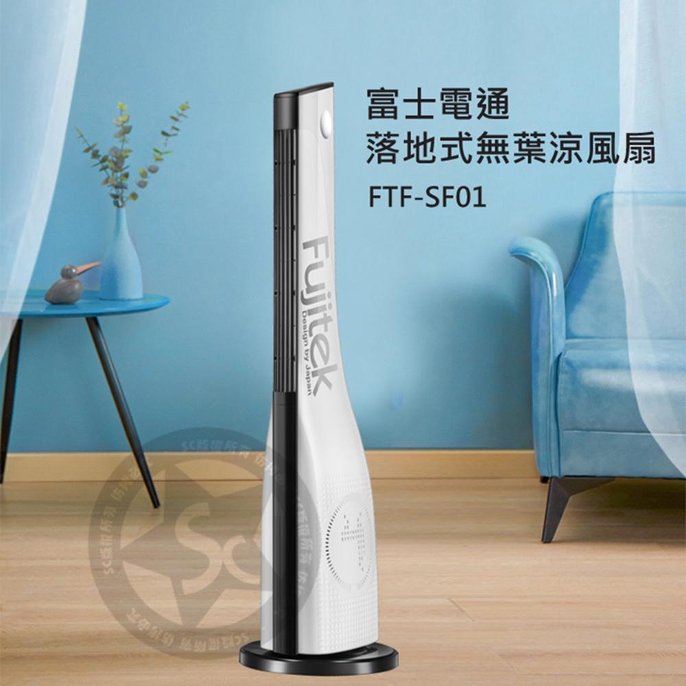 富士電通落地式無葉涼風扇FTF-SF01