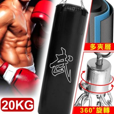 BOXING懸吊式20KG拳擊沙包(已填充+旋轉吊鍊)(拳擊袋沙包袋/懸掛20公斤沙袋/拳擊打擊練習器)