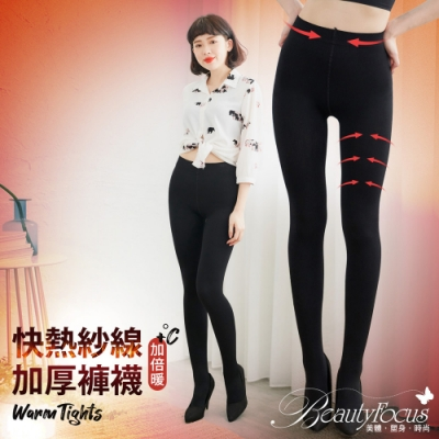 BeautyFocus 厚暖發熱刷毛保暖褲襪(黑)