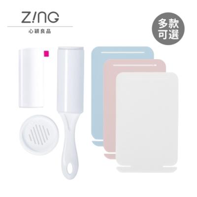 ZING 心穎良品 水洗除塵滾輪(雙滾輪組) - 多色可選