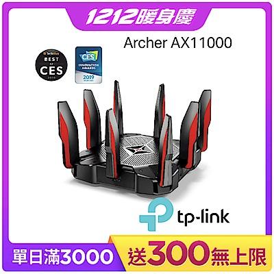 時時樂 TP-Link Archer AX11000 Giga三頻無線網路wifi分享器路由器