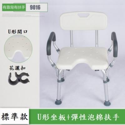 樂購 9016 U型靠背有扶手洗澡椅