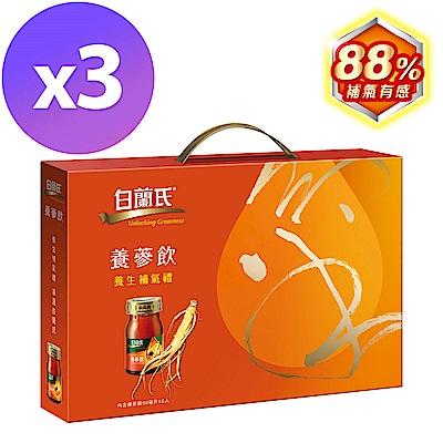 白蘭氏 養蔘飲禮盒-附提把 3盒組(60ml/瓶 x 8入 x 3盒)