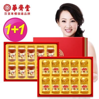 限量20組-華齊堂 雙蔘燕窩青春活力組(60mlx10瓶)1+1盒