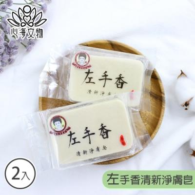 心海文物 140g左手香清新淨膚皂兩入組(SH-0007)