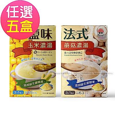 生活 新優植鹽味玉米濃湯&法式蘑菇濃湯 任選5盒