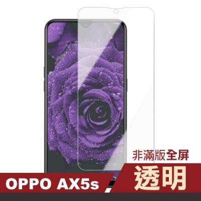 OPPO AX5s 透明 高清 非滿版 手機貼膜