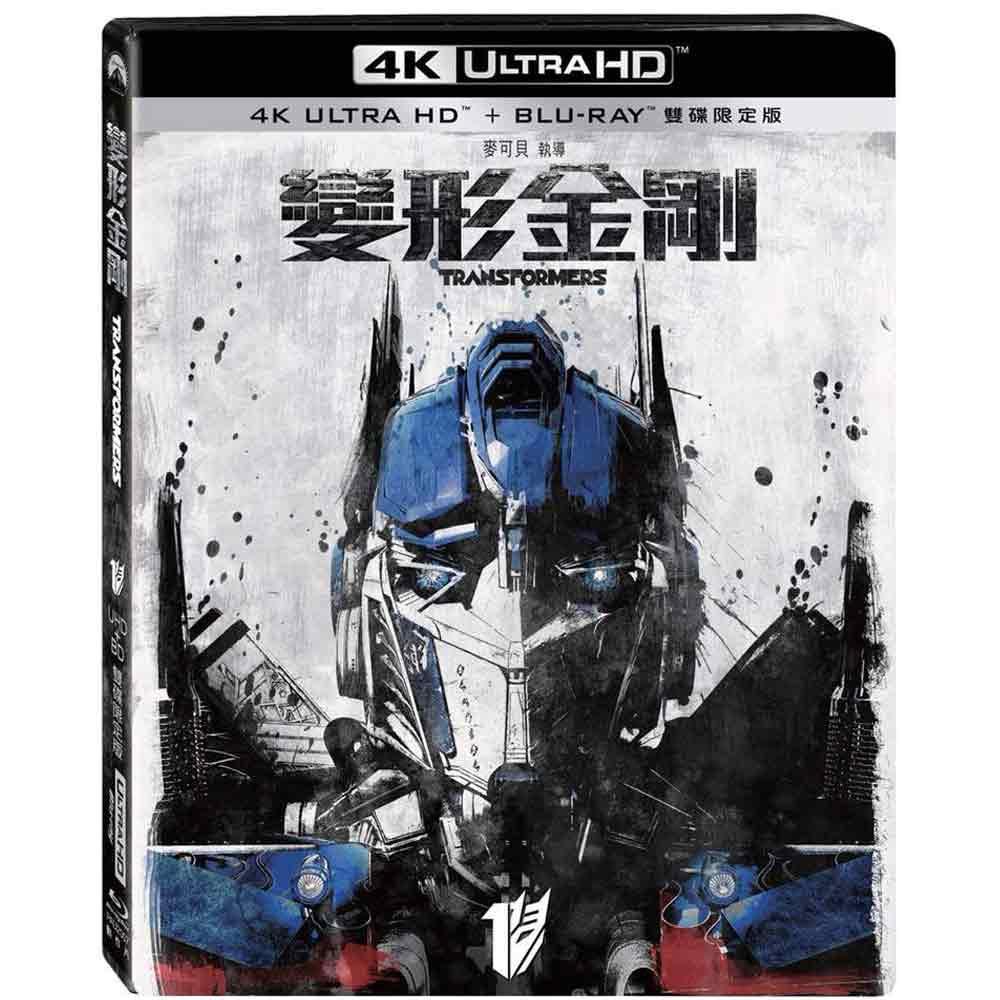 變形金剛 UHD+BD 雙碟限定版  藍光 BD