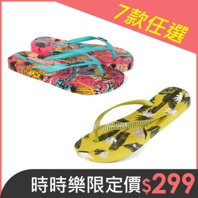 [時時樂限定]巴西品牌 女 熱帶造型夾腳拖鞋-七款任選