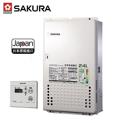 櫻花牌 24L日本進口智能恆溫強制排氣熱水器SH-2480(桶裝瓦斯) 限北北基桃中高配送