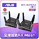 ASUS AX6100 三頻 WiFi 網狀網路系統 RT-AX92U 2 Pack product thumbnail 2